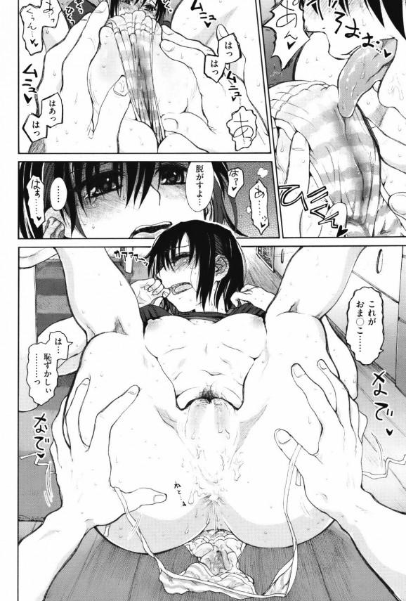 【エロ漫画】巨乳の女子校生がセックスされて潮吹き絶頂しちゃってる~【駄菓子 エロ同人】11
