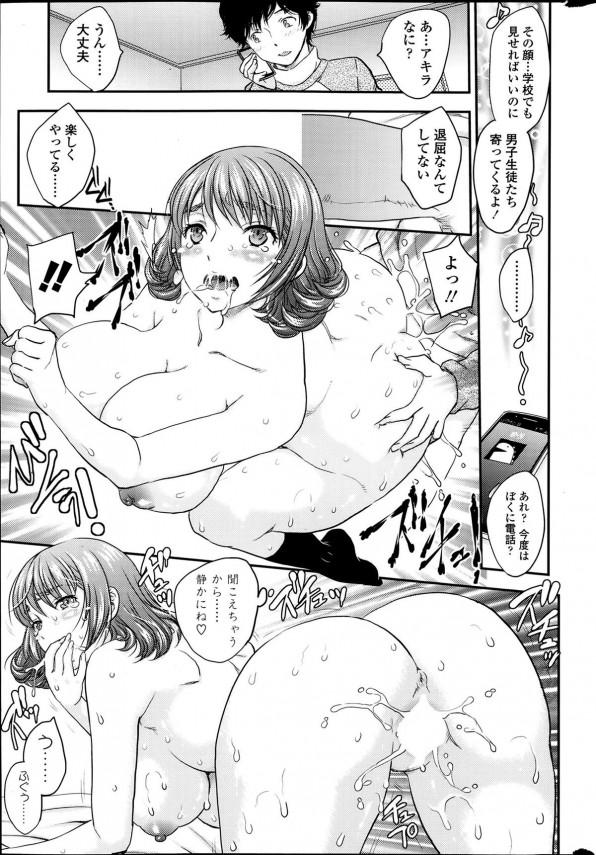 巨乳女子校生のお姉さんが弟の友達とセックスしちゃってるラブラブエッチ漫画だおww 12