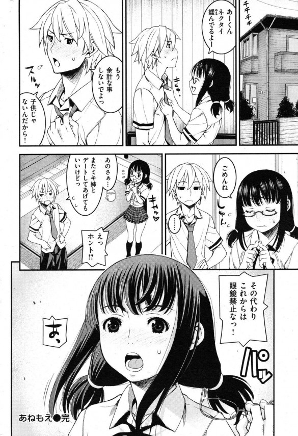 【エロ漫画】巨乳エッチぃ従姉に中出しのセックスしまくったった~【にくたま エロ同人】_15