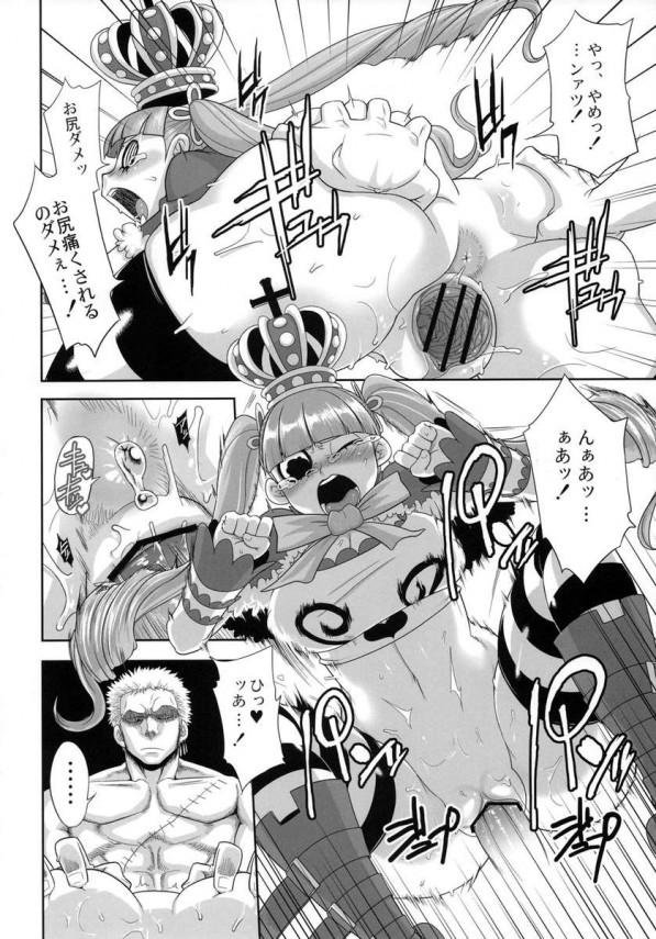 【ワンピース エロ漫画・エロ同人誌】ルフィーがハンコックとマーガレットとギア2使ってスゲーセックスしてるw (18)