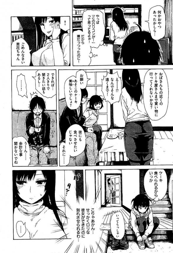 ロリな彼女のお母さんは欲求不満な痴女人妻だったから中出し連発Hしてやったぞwww[石川シスケ] 彼女のママ-2