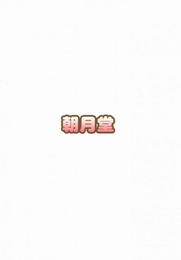 【中二恋 同人誌・エロ漫画】凸森にオナニー見つかったけどセックスできたから結果オーライwwwwwww (24)