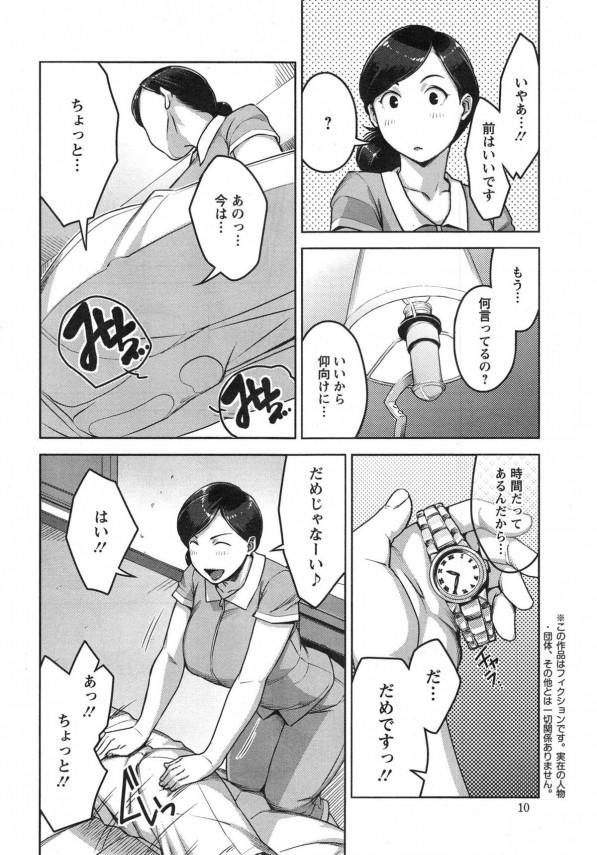 【エロ漫画同人誌】出張先のホテルでマッサージ頼んだら昔惚れ込んでた友達のお母さんが来て熟女マンコに…【すぎぢー】-4