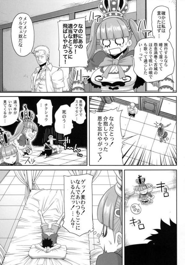 【ワンピース エロ漫画・エロ同人誌】ルフィーがハンコックとマーガレットとギア2使ってスゲーセックスしてるw (4)