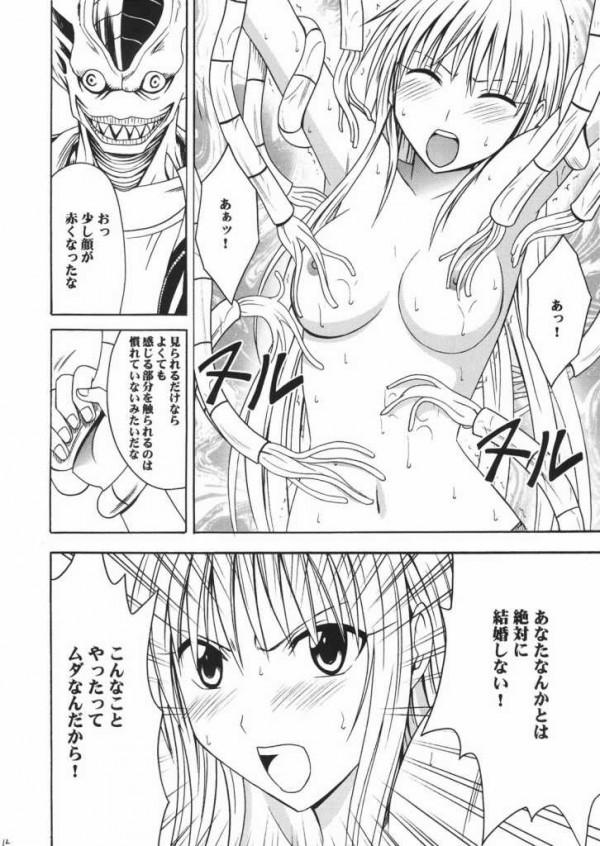 【ToLoveる クリムゾン 同人誌・エロ漫画 】ララちゃんが寸止めされてイケなくて発狂wwwwwww (11)
