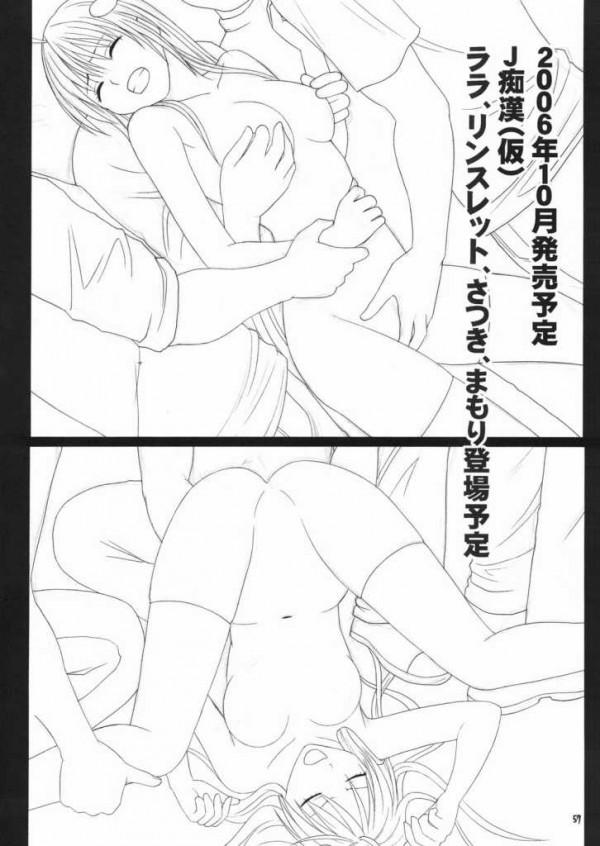 【ToLoveる クリムゾン 同人誌・エロ漫画 】ララちゃんが寸止めされてイケなくて発狂wwwwwww (52)