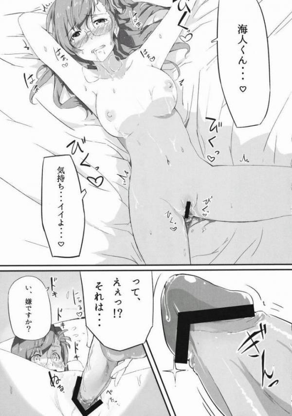 【あの夏で待ってる 同人誌・エロ漫画】イチカとカイトがセックスしたら谷川までやってきて… (9)