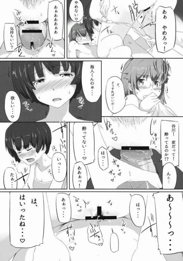 【あの夏で待ってる 同人誌・エロ漫画】イチカとカイトがセックスしたら谷川までやってきて… (16)