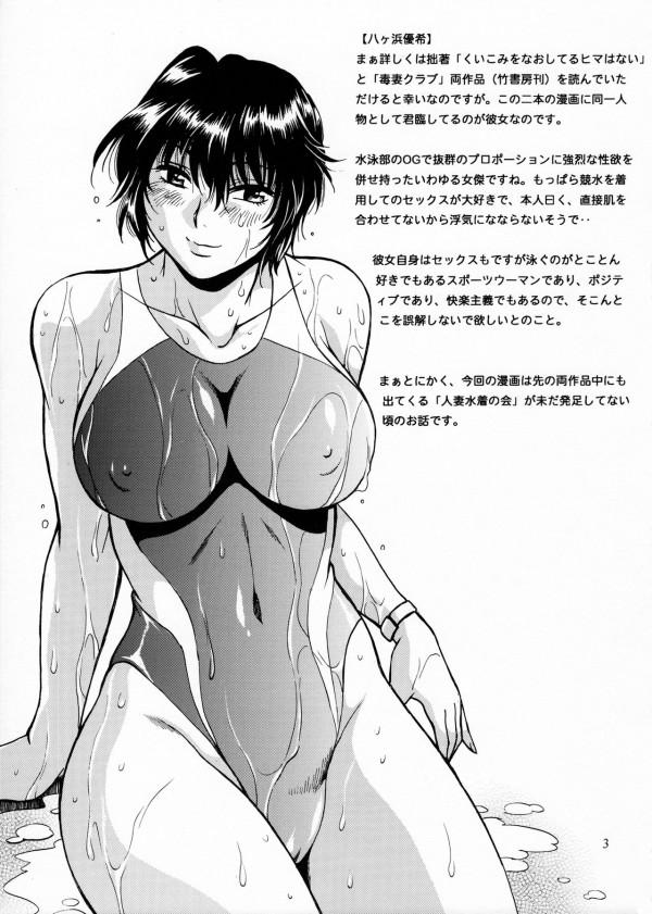 水泳部なんだけど、OGの美人人妻が水泳部員がスタミナ不足だから乱交セックスして体力強化の特訓をしてくれているwwwwwwwwwww 2