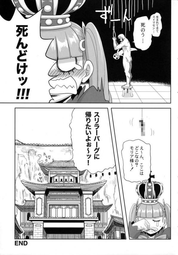 【ワンピース エロ漫画・エロ同人誌】ルフィーがハンコックとマーガレットとギア2使ってスゲーセックスしてるw (23)