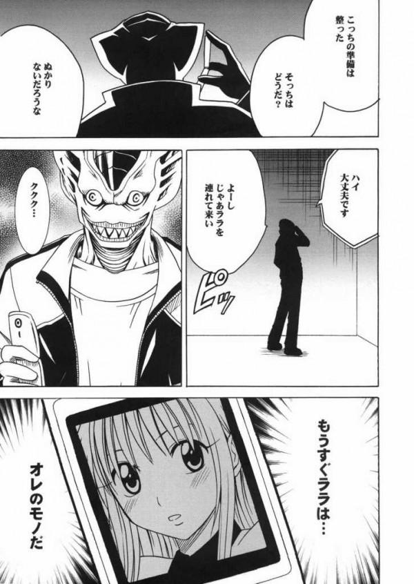 【ToLoveる クリムゾン 同人誌・エロ漫画 】ララちゃんが寸止めされてイケなくて発狂wwwwwww (3)