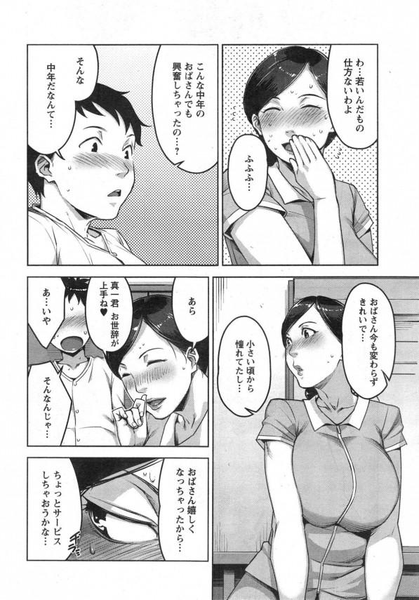 【エロ漫画同人誌】出張先のホテルでマッサージ頼んだら昔惚れ込んでた友達のお母さんが来て熟女マンコに…【すぎぢー】-6