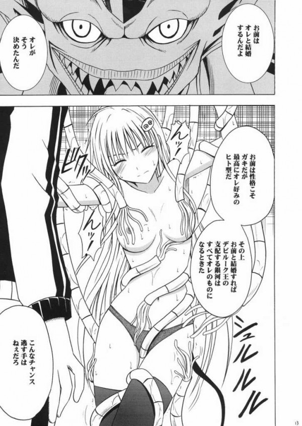 【ToLoveる クリムゾン 同人誌・エロ漫画 】ララちゃんが寸止めされてイケなくて発狂wwwwwww (12)