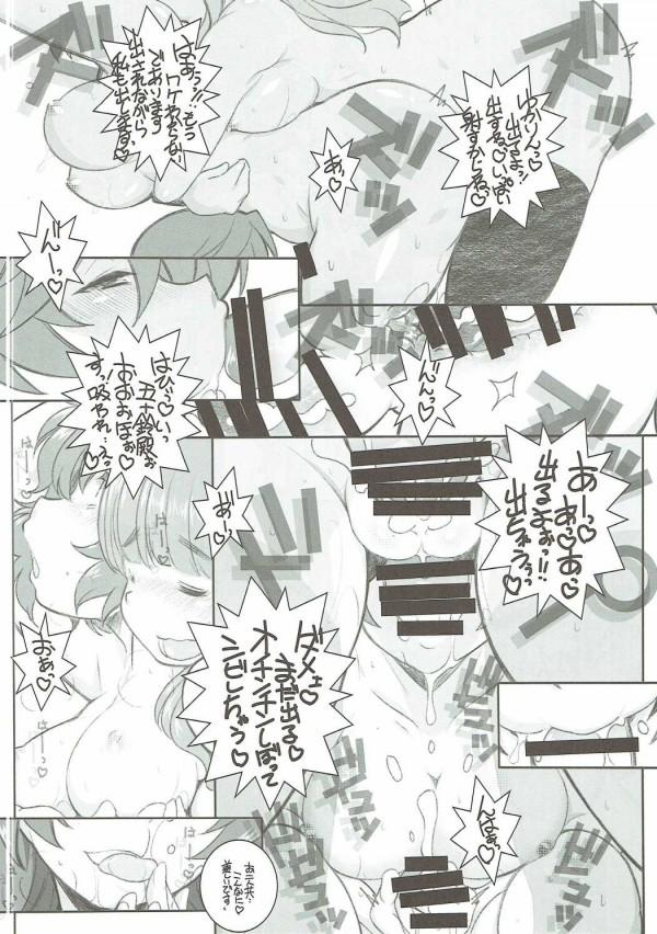 【ガルパン エロ漫画・エロ同人】フタナリ少女達の大乱交セックスのお話だおwwww-21