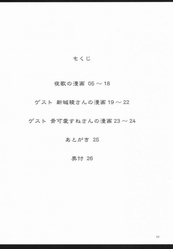 【中二恋 同人誌・エロ漫画】凸森にオナニー見つかったけどセックスできたから結果オーライwwwwwww (3)