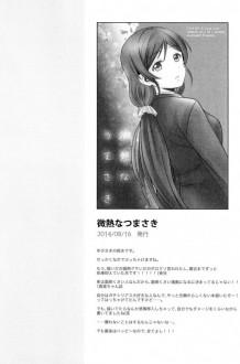 【ラブライブ! エロ漫画・エロ同人誌】 巨乳貧乳JKの矢澤にこ、東條希、絢瀬絵里ちゃんたちの非エロラブラブ面白漫画ですよ~ww