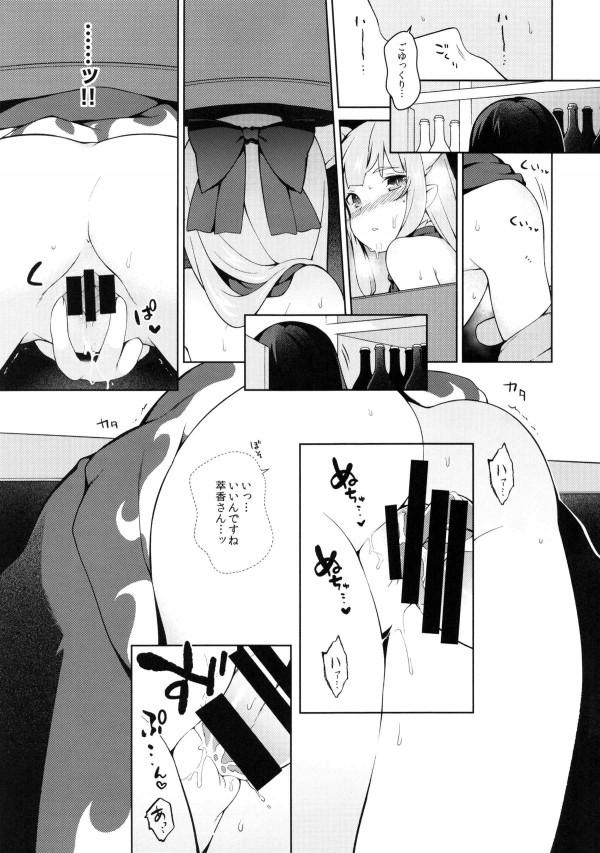ロリな貧乳の萃香ちゃんがセックス中出しされて絶頂しちゃってる~wwww【東方 エロ漫画・エロ同人】 pn012