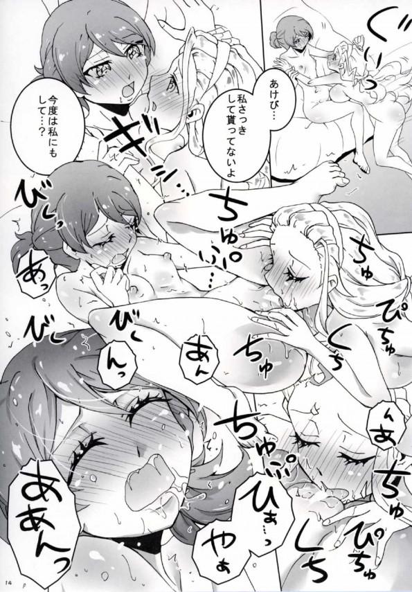巨乳女子校生の忍とあけびがシックスナインしたりラブラブレズビアンエッチしてます♡【ガルパン エロ漫画・エロ同人】 pn015
