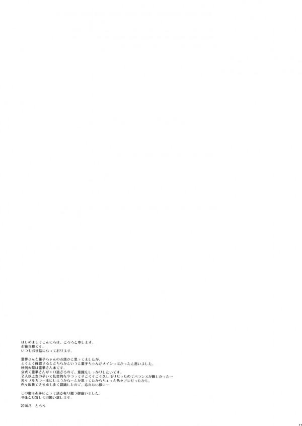 処女貧乳JK菫子と巨乳肉便器の霊夢が輪姦されて二人仲良く雌豚顔でザーメンまみれーwwwww【東方 エロ漫画・エロ同人】 pn016