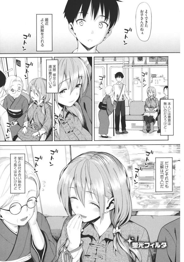 【エロ漫画】巨乳お姉さんな彼女とラブホ行ってお互い初体験なラブラブSEXで中出し連発したよ【らんち エロ同人】