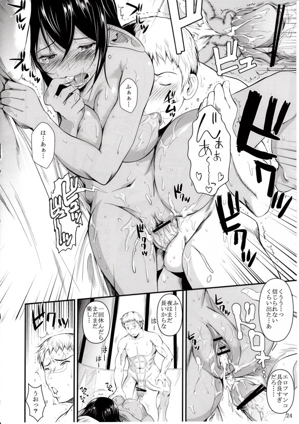 【エロ漫画・エロ同人】えっちな傭兵のお兄さんが巨乳ダークエルフとセックスしまくって中出ししちゃってるよ~www 24