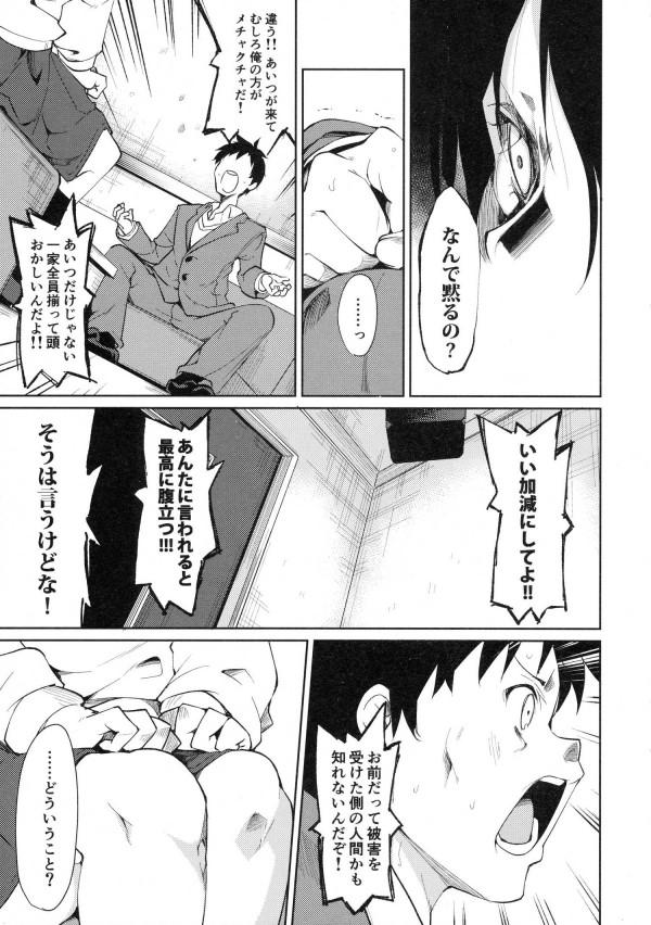 【エロ漫画・エロ同人】JS幼女の家庭教師することになって少しずつエロ開発して中出しレイプしたらボテ腹妊娠させてしまい…48