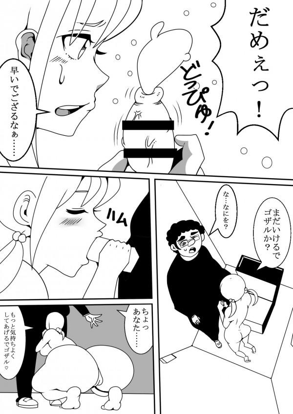 【エロ漫画・エロ同人】爆乳女子校生と体が入れ替わったキモオタ男子が男子達と乱交SEXしちゃってるよwwwwww 15