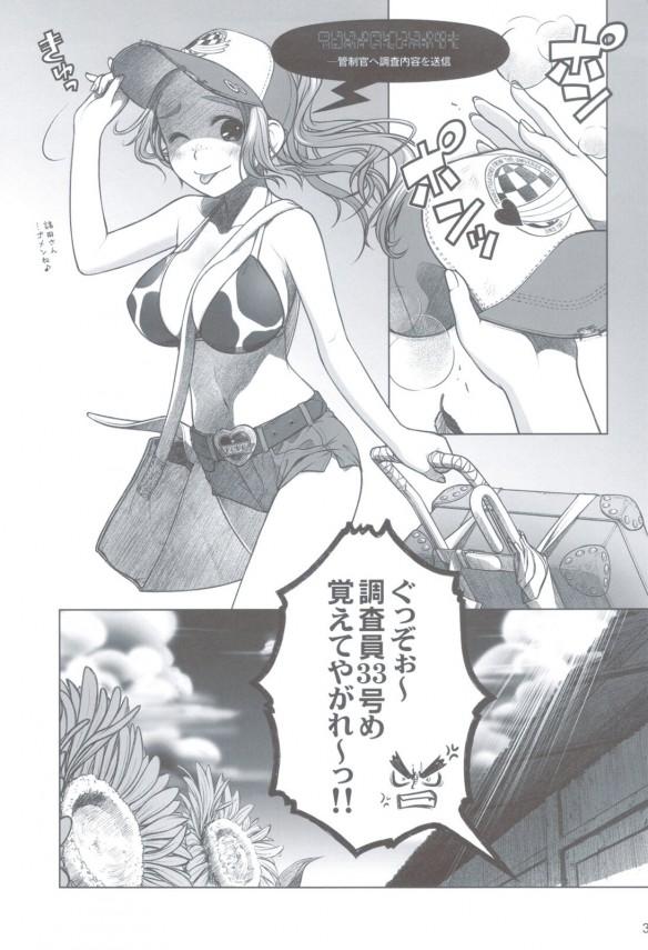 【エロ漫画】えっちな男が巨乳少女を拘束して手マンで陵辱したりセックス中出しした結果w【無料 エロ同人】_30