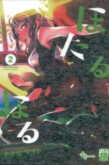 【だがしかし エロ漫画・エロ同人】鹿田ココノツがチンコと棒状のゼリー駆使して枝垂ほたると2穴責めセックスしてるおwwww