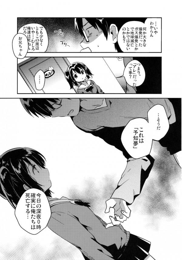 【エロ漫画・エロ同人】ロリータJCの妹に兄がセックス中出し~って近親相姦エッチしちゃってるよ~www 6