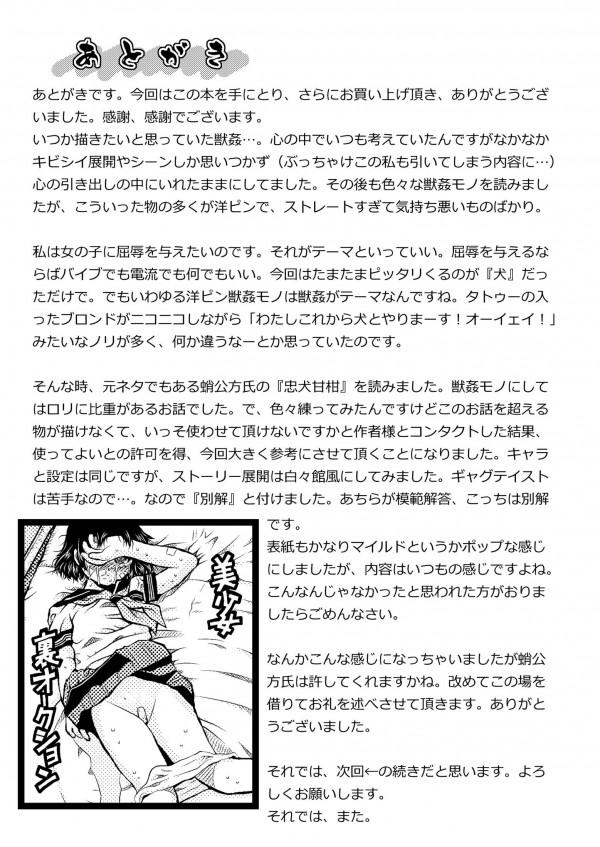 【エロ同人誌・エロ漫画】眼鏡っ子貧乳少女が下衆な男達に輪姦セックスされまくって飼い犬にも獣姦エッチされちゃってるーwww 36