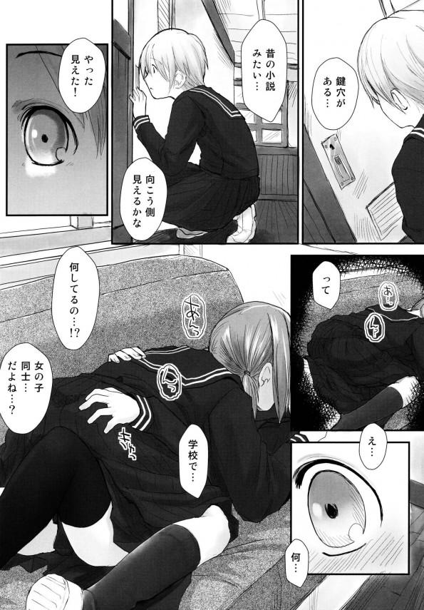 【エロ漫画】友達の女の子同士が学校で百合エッチしてるの見ちゃった貧乳女子校生が混ざってマンコもアナルも弄られて3Pしちゃってるんごw【無料 エロ同人】_5