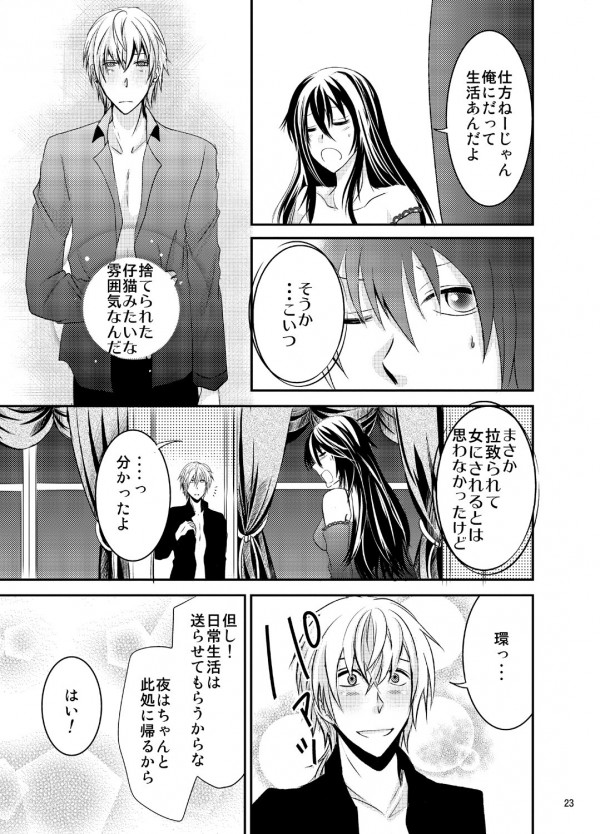 【エロ漫画・エロ同人】イケメン吸血鬼に女体化させられてセックス中出しされちゃったおーwww 23