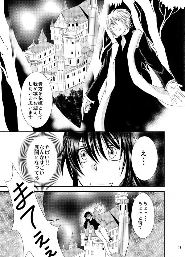 【エロ漫画・エロ同人】イケメン吸血鬼に女体化させられてセックス中出しされちゃったおーwww 11