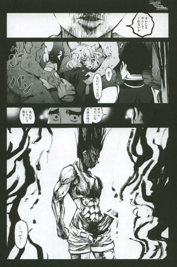 【ハンターハンター エロ漫画・同人誌】リアルネコミミ女ピトーがゴレイヌにやられちゃってる!ネコ科無敵の力を付けたゴレイヌが陵辱の限りをつくしてる所にゴンが覚醒しちゃって… (18)