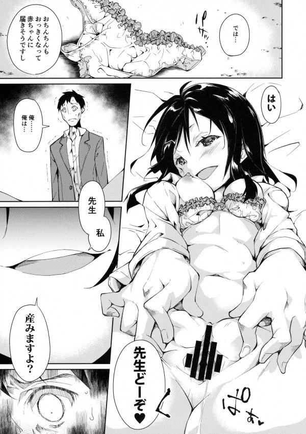 【エロ漫画・エロ同人】JS幼女の家庭教師することになって少しずつエロ開発して中出しレイプしたらボテ腹妊娠させてしまい…32
