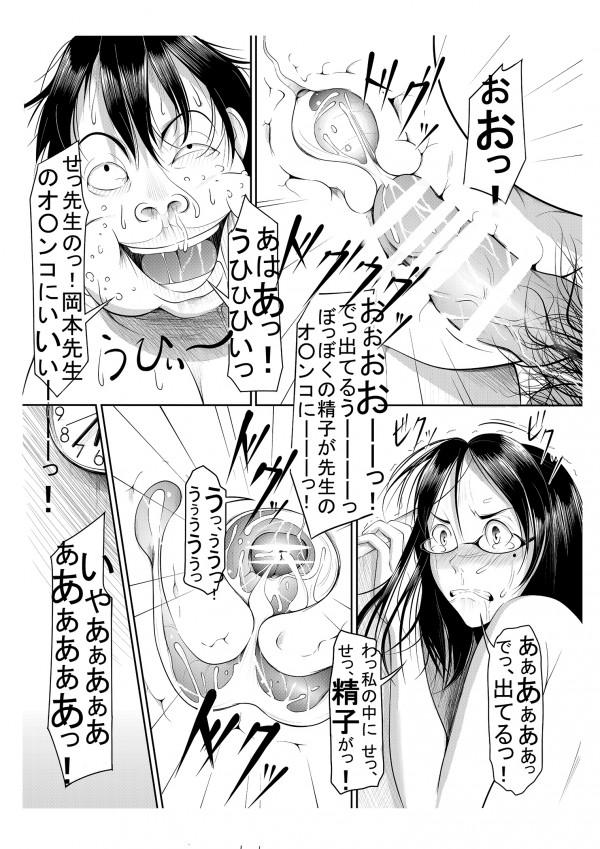 【エロ漫画・エロ同人】ミノタウロスに巨乳ギャル女子校生が巨大チンコにひたすら獣姦レイプ陵辱されるマニアックな作品ですwww  66