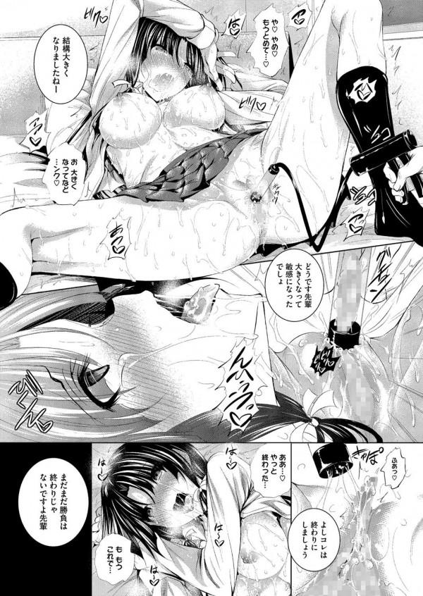 【エロ漫画】先輩女子校生のおまんこクンニしてクリアクメ決めたり玩具でしつこくクリトリス攻めながらセックスしまくってたらついに…【復八磨直兎 エロ同人】_9