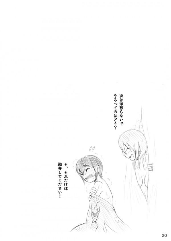 【エロ漫画】着ぐるみフェチの男子が拘束されてえっちなお姉さんに大人の玩具でちんことあなるを陵辱されまくるんだけど…【無料 エロ同人】_19