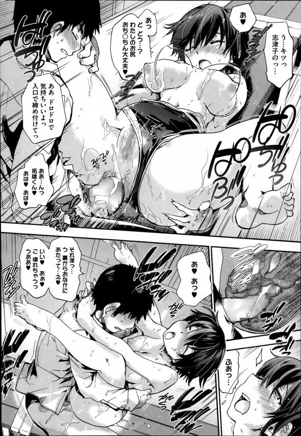 【エロ漫画・エロ同人】幼馴染の女子校生がちんこを陵辱したり水着姿で誘惑してくるから発情wwセックス中出ししたった~www 20