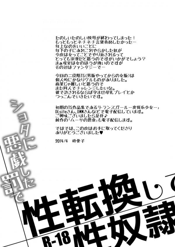 【エロ漫画・エロ同人】悪戯した罰で女体化してしまった先生がえっちなショタくんにセックス中出しされちゃうよ~www 24