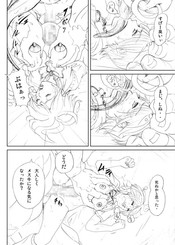【エロ漫画・エロ同人】ミノタウロスに巨乳ギャル女子校生が巨大チンコにひたすら獣姦レイプ陵辱されるマニアックな作品ですwww  12