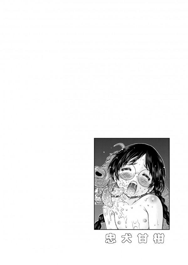 【エロ同人誌・エロ漫画】眼鏡っ子貧乳少女が下衆な男達に輪姦セックスされまくって飼い犬にも獣姦エッチされちゃってるーwww 5