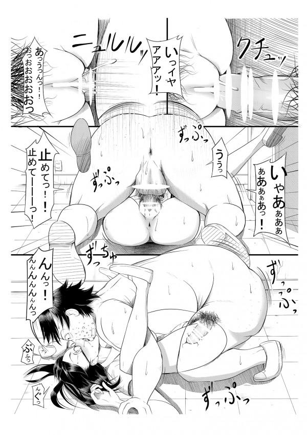 【エロ漫画・エロ同人】ミノタウロスに巨乳ギャル女子校生が巨大チンコにひたすら獣姦レイプ陵辱されるマニアックな作品ですwww  60