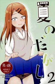 【だがしかし エロ漫画・エロ同人】鹿田ココノツが外だってことも忘れて女子校生の遠藤サヤと青姦セックスしまくってるおwww
