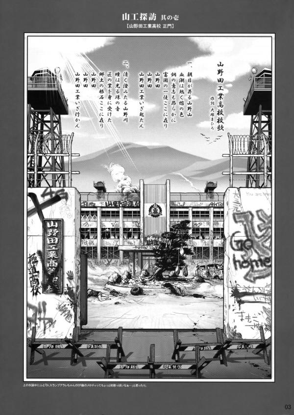 【エロ漫画・エロ同人】高校デビューで粋がってる巨乳女子校生が真っ直ぐな後輩君に告られて処女捧げるよwたっぷり前戯され中出し絶頂www 2