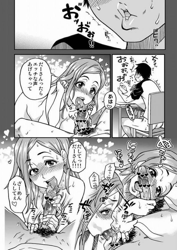 【エロ同人誌 おくさん】爆乳人妻・沖田恭子がダーさんとの夫婦生活を充実させる為にセックスットレーナとかいう男と媚薬使ってあんな事や、玩具使ってこんな事の特訓するwww【無料 エロ漫画】 (19)