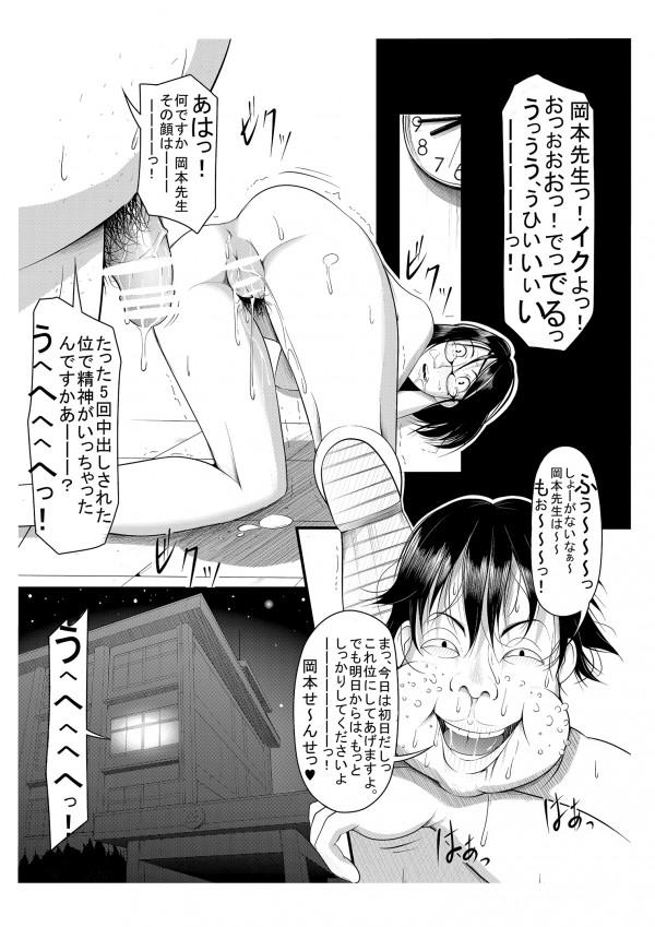 【エロ漫画・エロ同人】ミノタウロスに巨乳ギャル女子校生が巨大チンコにひたすら獣姦レイプ陵辱されるマニアックな作品ですwww  67