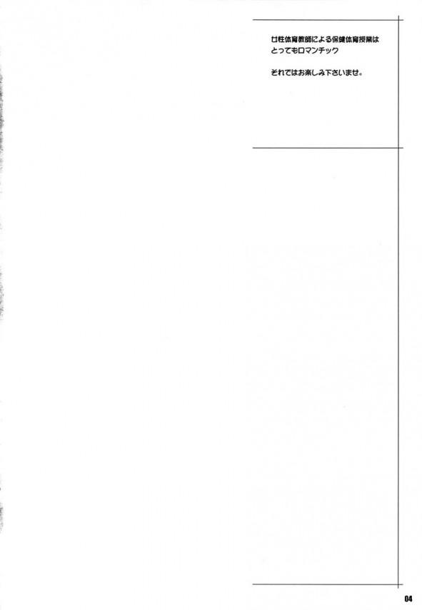 【エロ同人誌 保健室の死神】ミノリ先生がセックスの実習してくれて目の前でズッポズッポムハーってしてるからショタ達も我慢できなくてオチンポたたせて参加してみたwww【無料 エロ漫画】 (4)