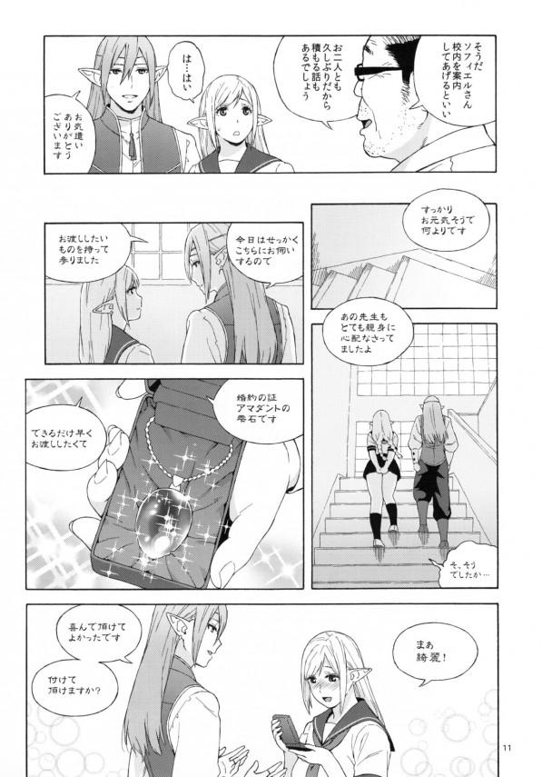【エロ漫画】金髪巨乳エルフJKが中年教師に彼氏にプレゼントされたばかりの婚約の証のまんこに突っ込まれたりSEX調教されて性奴隷になっちゃてるんごw【無料 エロ同人】_10